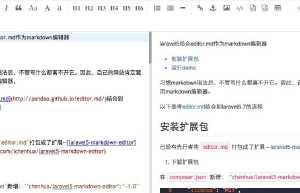 laravel5结合editor.md作为markdown编辑器